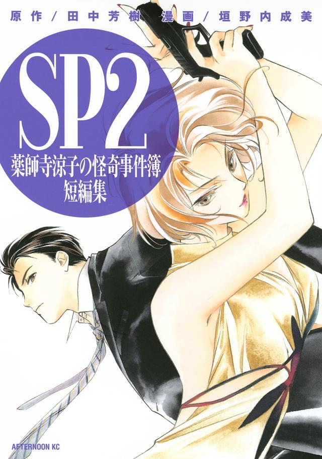 SP2 薬師寺涼子の怪奇事件簿 短編集