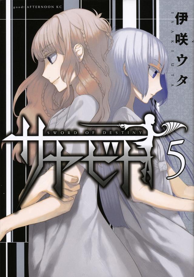 サヤビト(5)