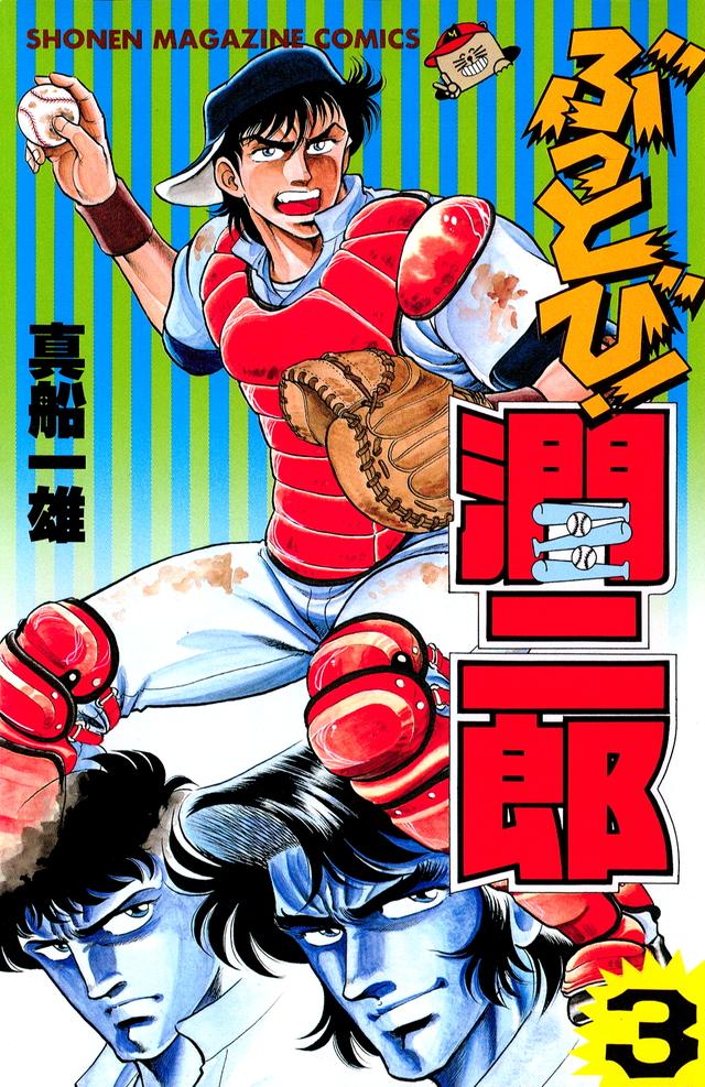 ぶっとび潤二郎(3)
