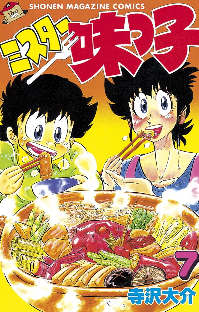 ミスター味っ子(7)