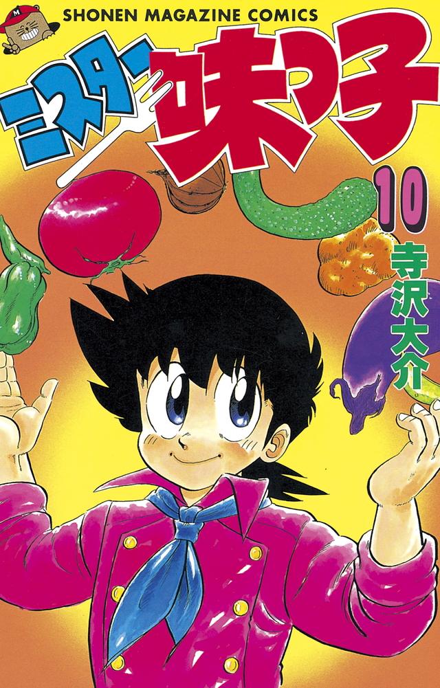 ミスター味っ子(10)