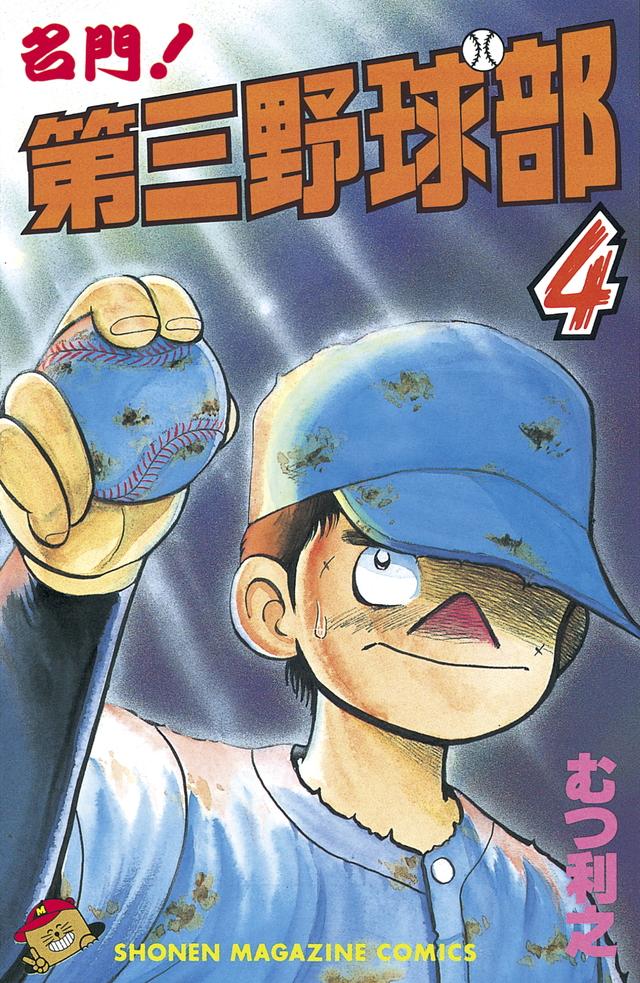 名門!第三野球部(4)