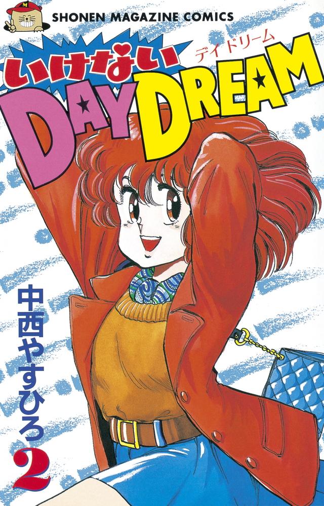 いけないDAY DREAM(2)