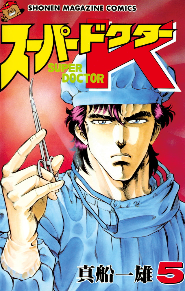 スーパードクターK(5)
