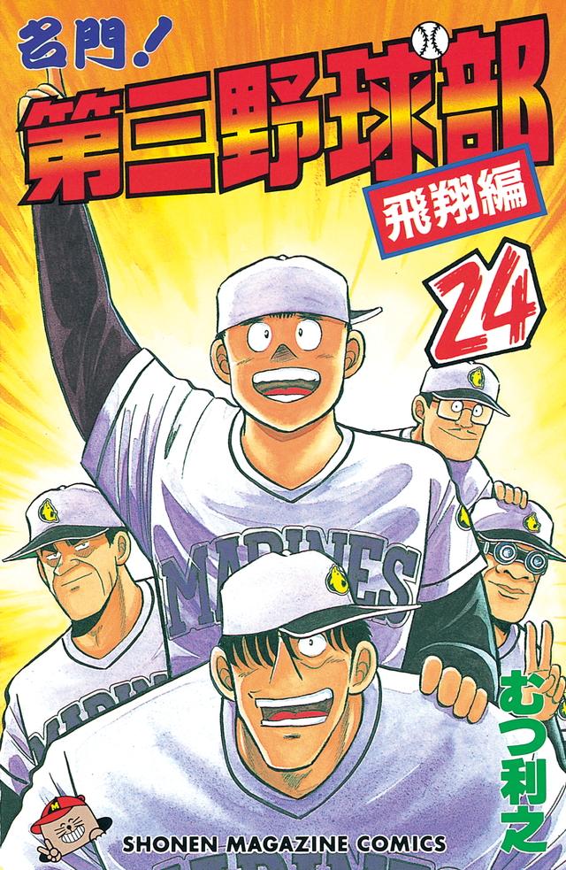 名門!第三野球部(24)飛翔編