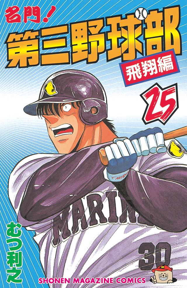 名門!第三野球部(25)飛翔編