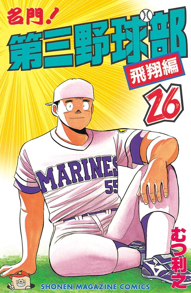 名門!第三野球部(26)飛翔編