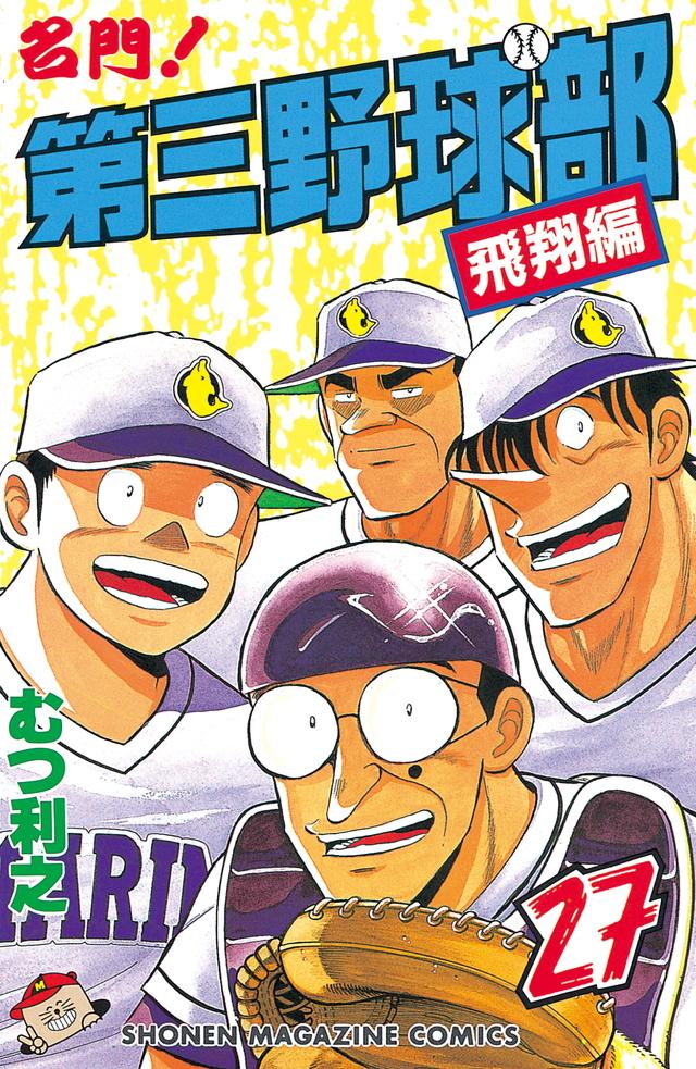 名門!第三野球部(27)飛翔編