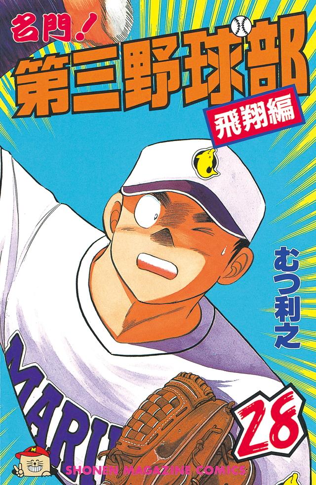 名門!第三野球部(28)飛翔編