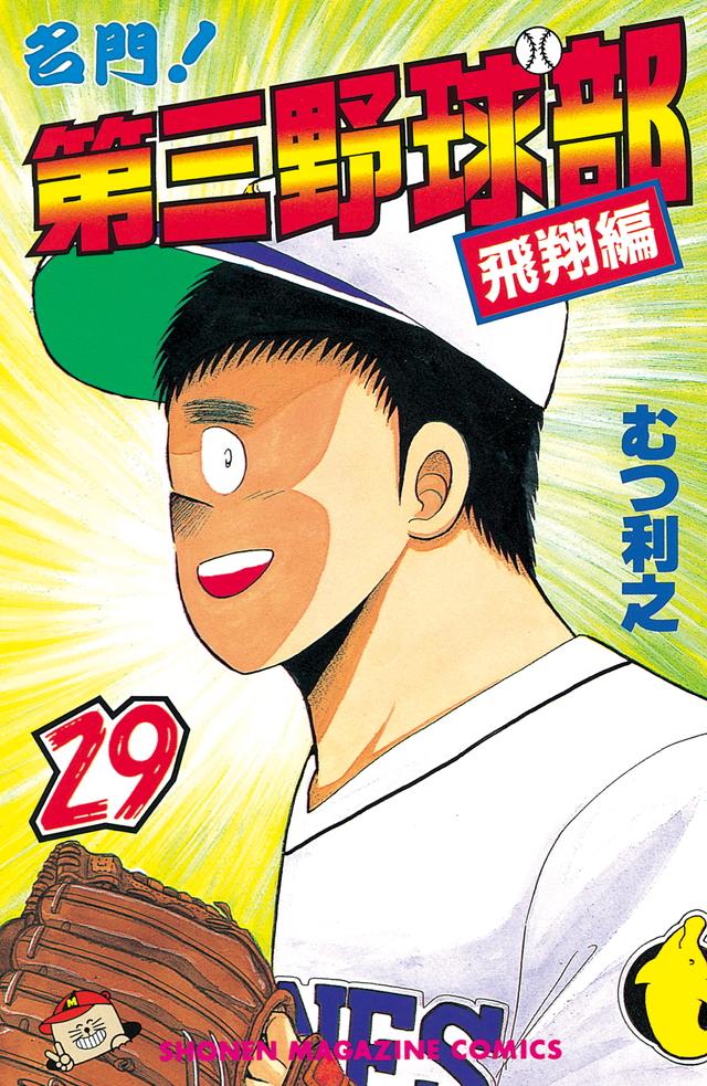 名門!第三野球部(29)飛翔編