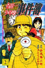 金田一少年の事件簿(2)