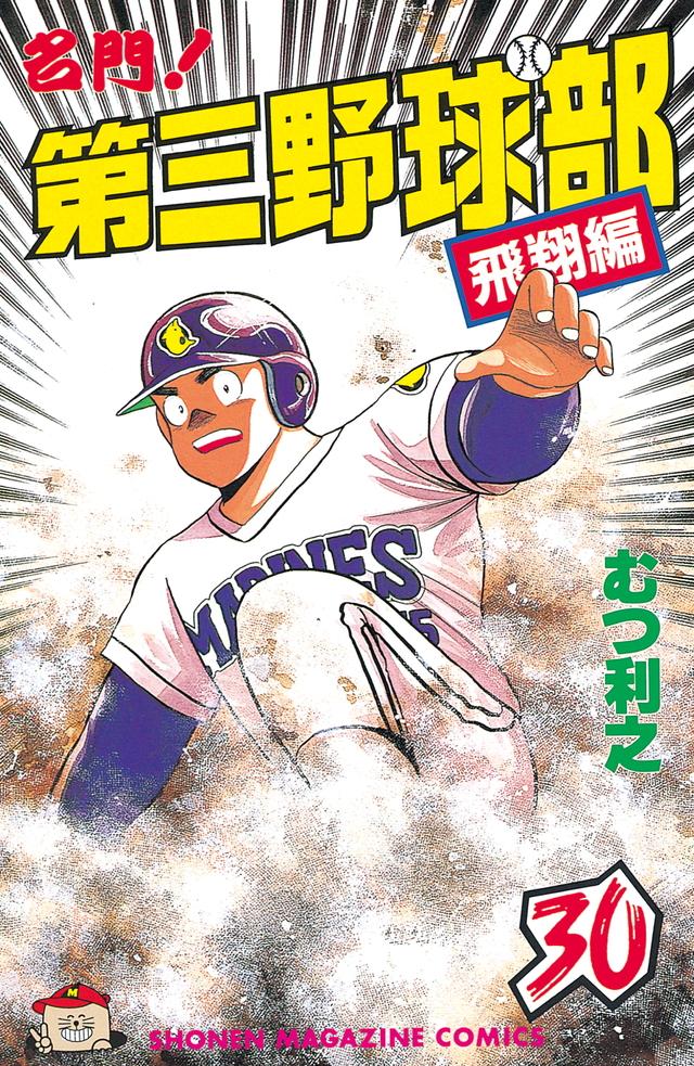 名門!第三野球部(30)飛翔編