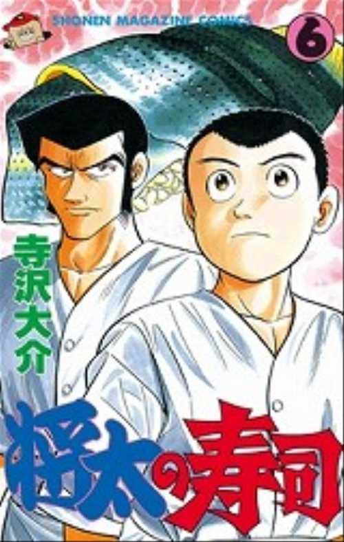 将太の寿司(6)