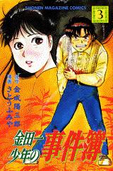 金田一少年の事件簿(3)