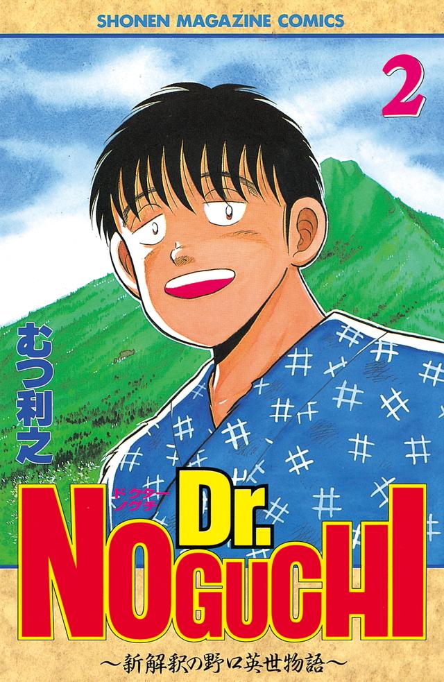 Dr.NOGUCHI(2)