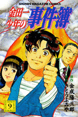 金田一少年の事件簿(9)