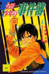 金田一少年の事件簿(12)