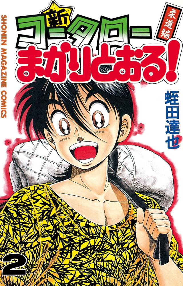 新・コータローまかりとおる!(2)