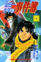 金田一少年の事件簿(14)