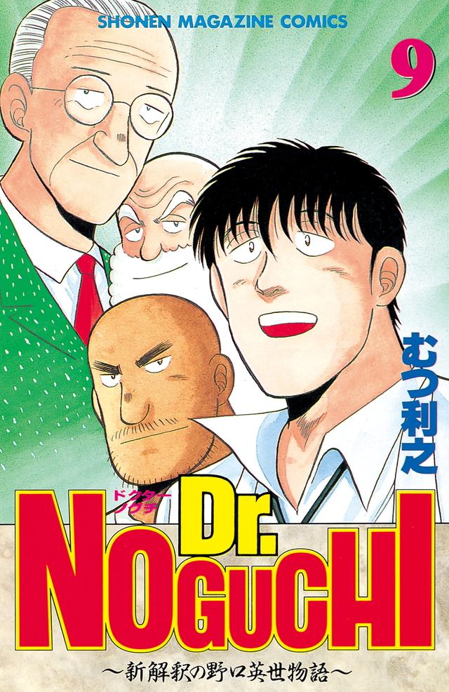 Dr.NOGUCHI(9)