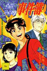 金田一少年の事件簿(16)