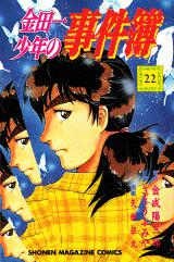 金田一少年の事件簿(22)