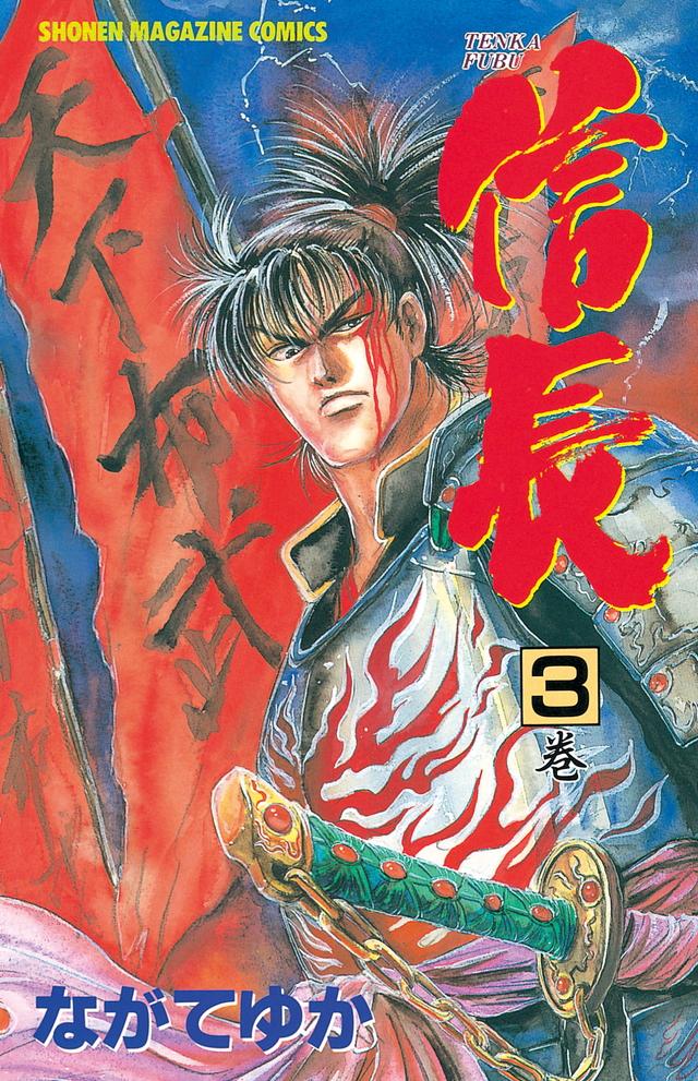 TENKAFUBU信長(3)
