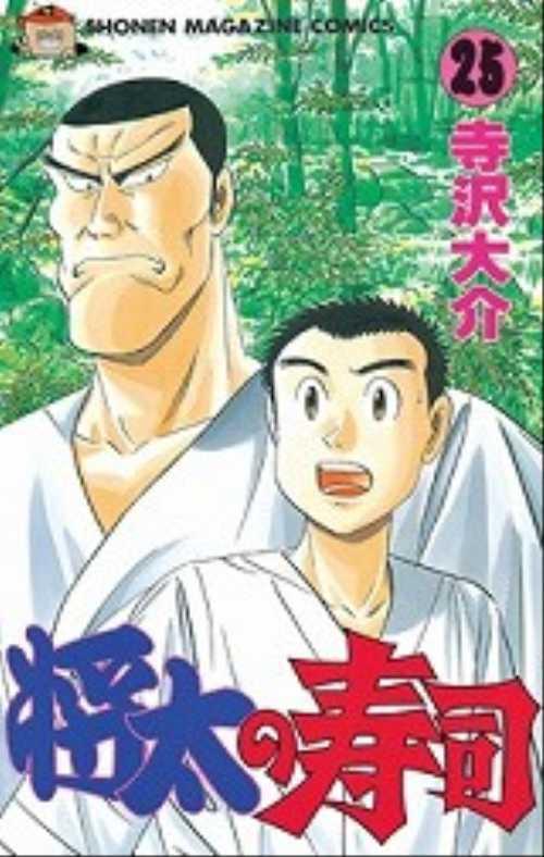 将太の寿司(25)