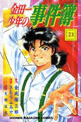 金田一少年の事件簿(23)