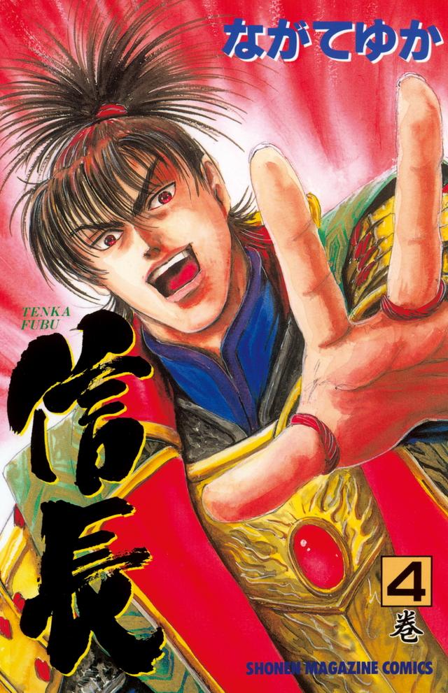 TENKAFUBU信長(4)