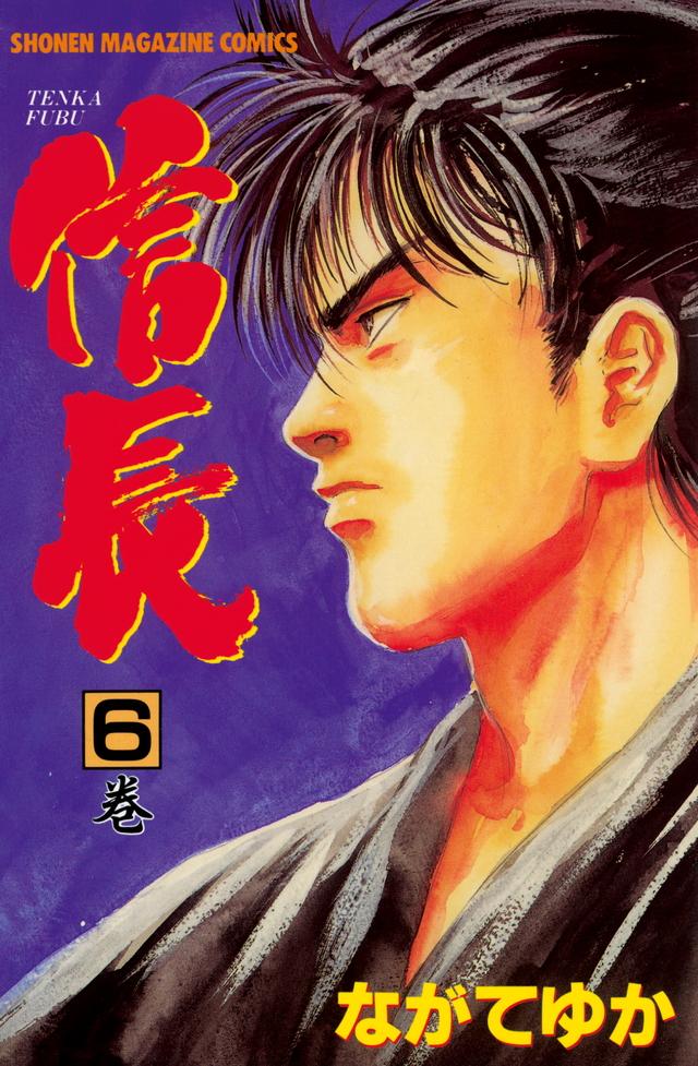 TENKAFUBU信長(6)