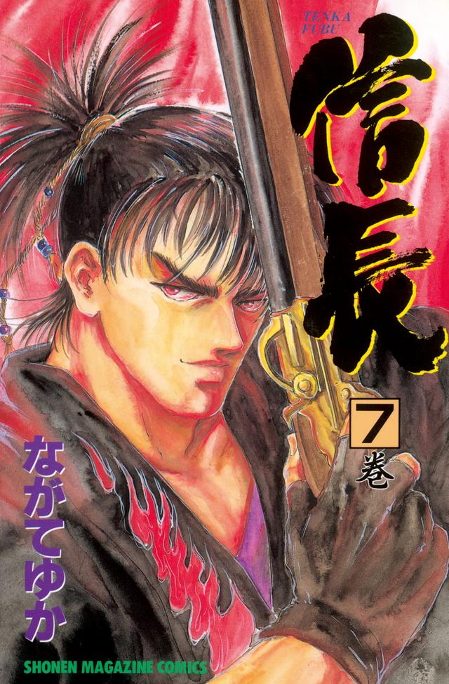 TENKAFUBU信長(7)