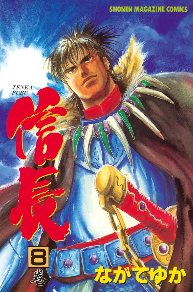 TENKAFUBU信長(8)