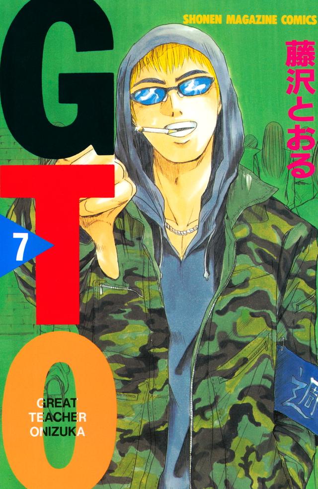 GTO(7)