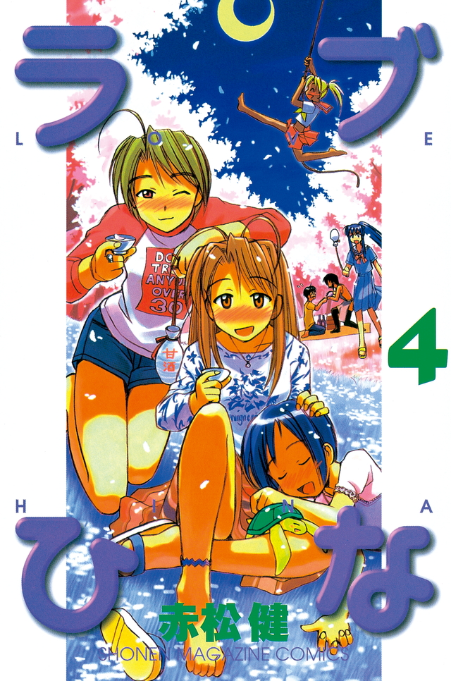 ラブひな(4)