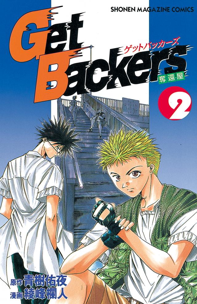 Get Backers奪還屋(2)