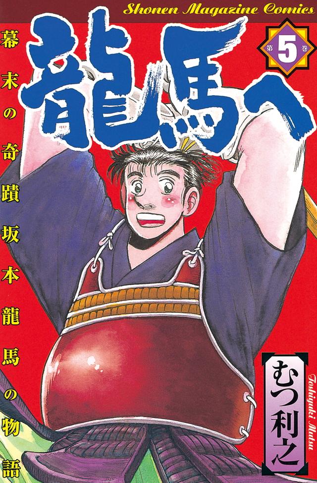 龍馬へ(5)
