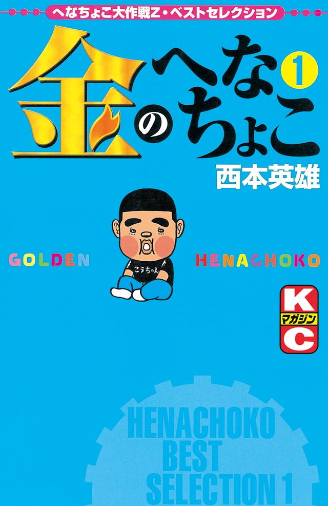 金のへなちょこ(1)