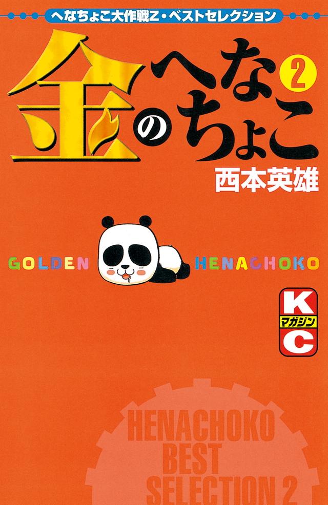 金のへなちょこ(2)