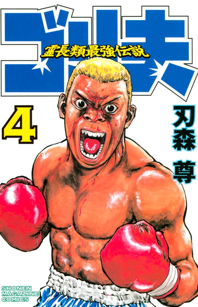 霊長類最強伝説ゴリ夫(4)