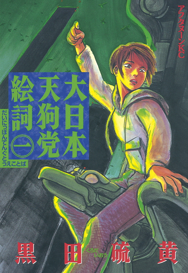 大日本天狗党絵詞(1)