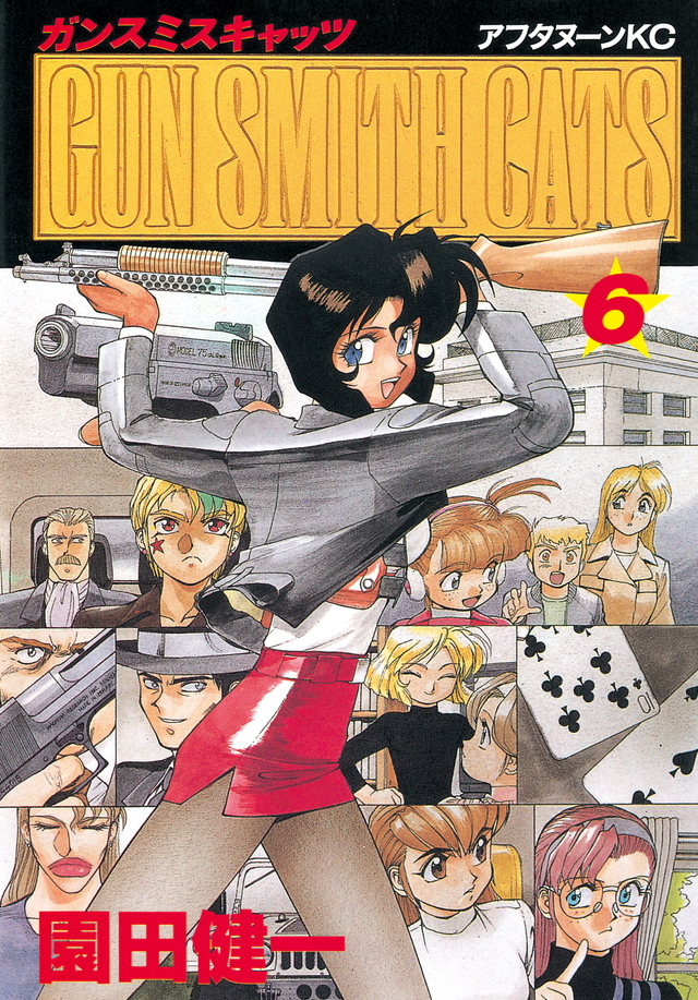 GUN SMITH CATS(6)