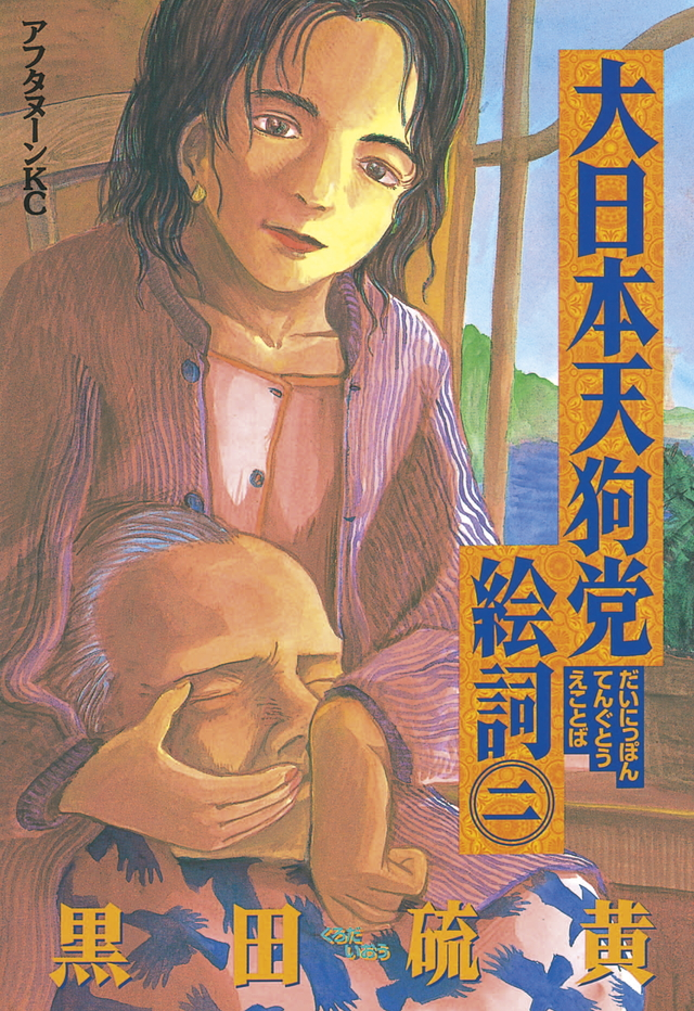 大日本天狗党絵詞(2)
