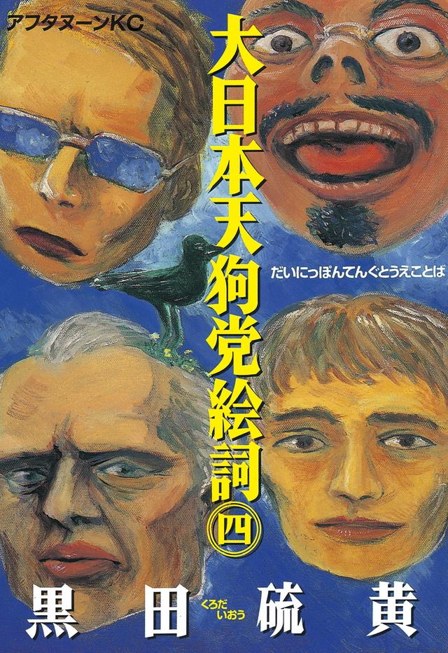 大日本天狗党絵詞(4)