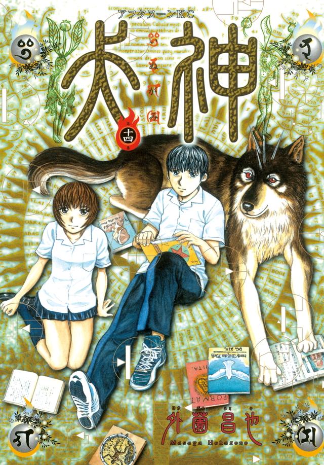犬神(14)<完>