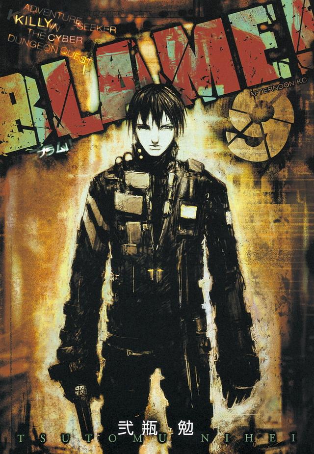 BLAME!(9)