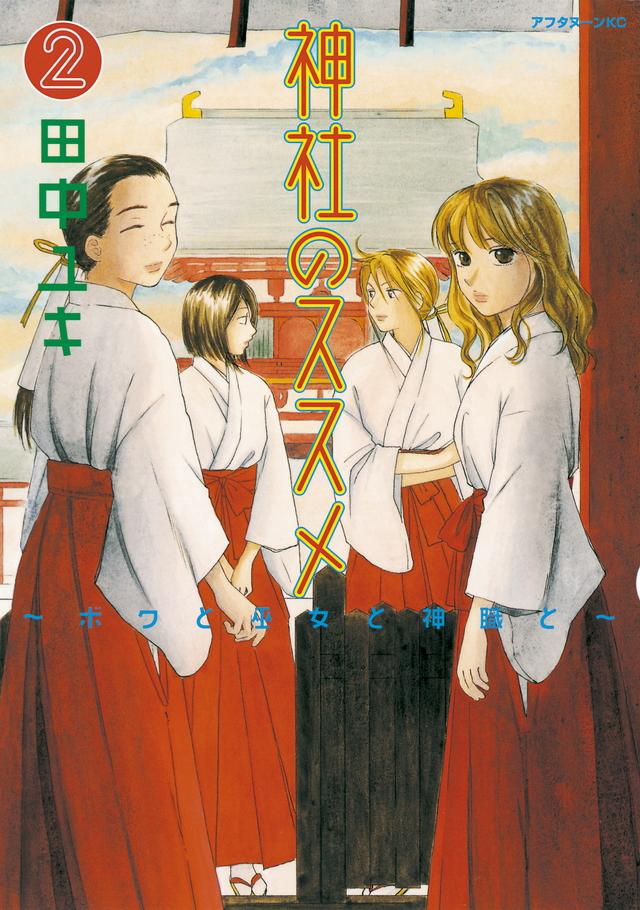 神社のススメ(2)