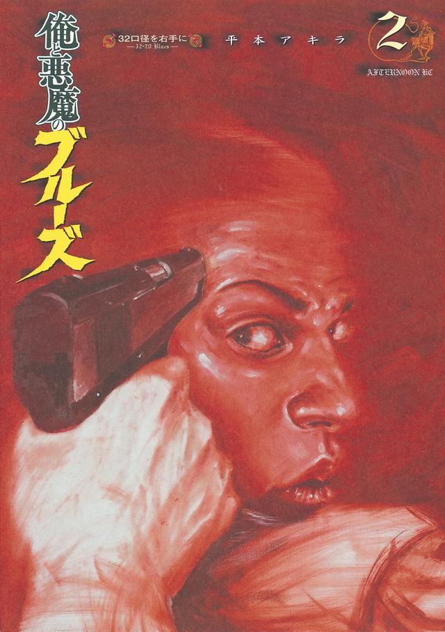 俺と悪魔のブルーズ(2)