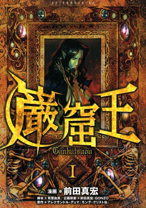 巌窟王(1)