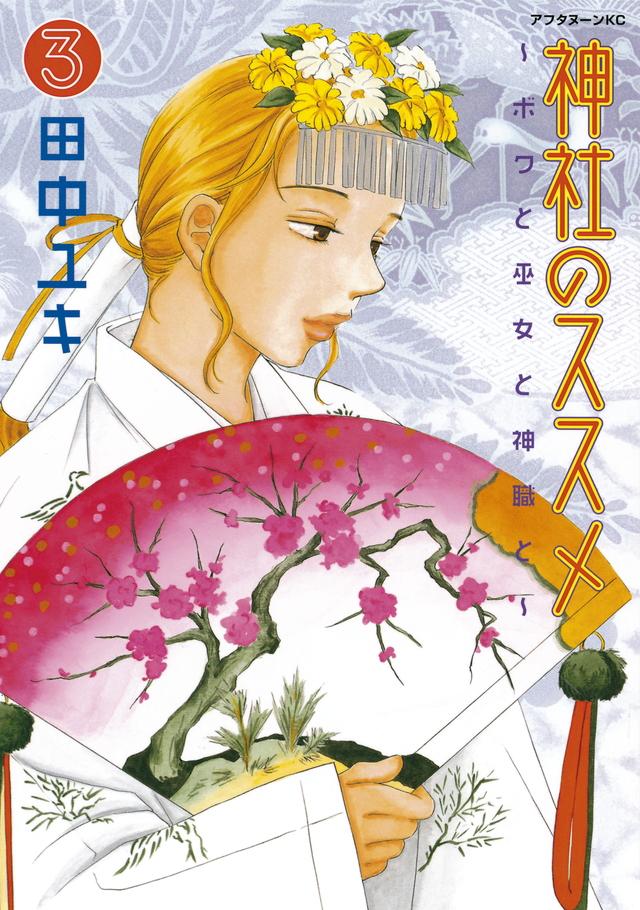 神社のススメ(3)